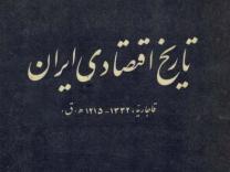پویشی در تاریخ اقتصاد ایران