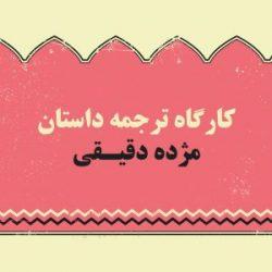 کارگاه ترجمه داستان